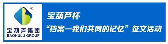 宝葫芦征文图.jpg