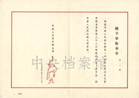 毛泽东/毛泽东签发的授予朱德元帅军衔的命令